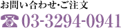お問い合わせ・ご注文03-3294-0941